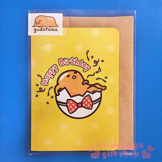 〔小禮堂〕蛋黃哥 生日卡片《黃.躺蛋殼裡.彩帶》附信封