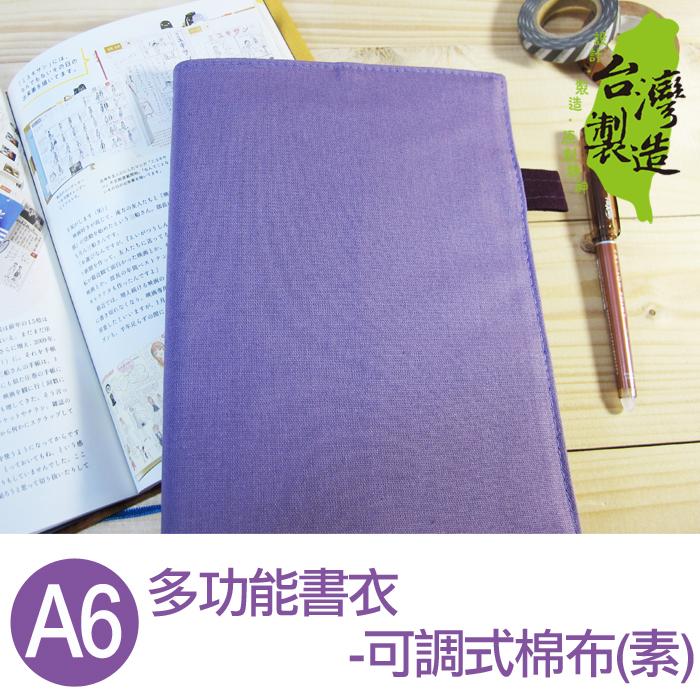珠友 DI-51067 A6/50K多功能書衣/書皮/書套-可調式棉布(素)