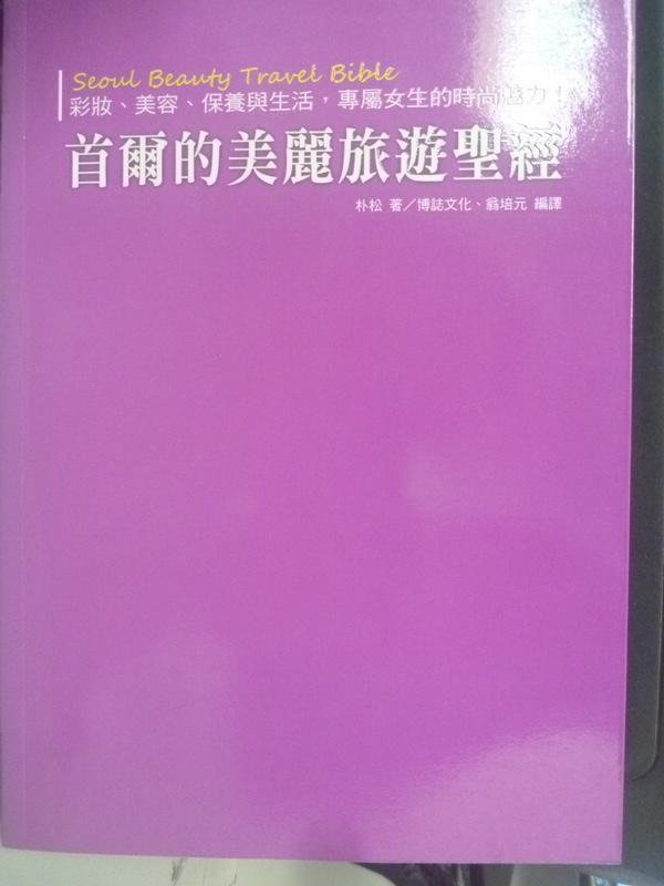 【書寶二手書T8/美容_LED】首爾的美麗旅遊聖經:彩妝、美容、保養與生活!_樸松