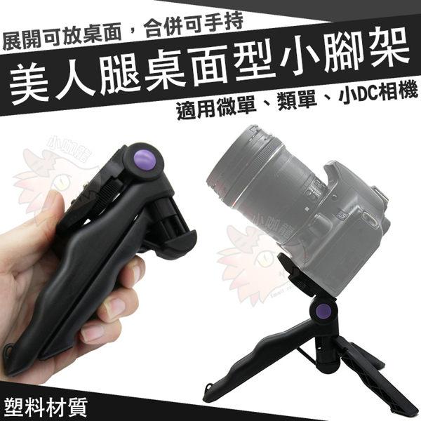 美人腿 桌上型 迷你三腳架 三腳架 手柄支架 相機 單眼 Gopro 微單 腳架 手持穩定 自拍支架