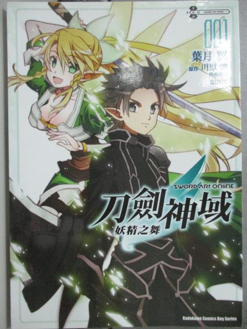 【書寶二手書T1/漫畫書_JBK】Sword Art Online刀劍神域 妖精之舞 01_葉月翼_輕小說