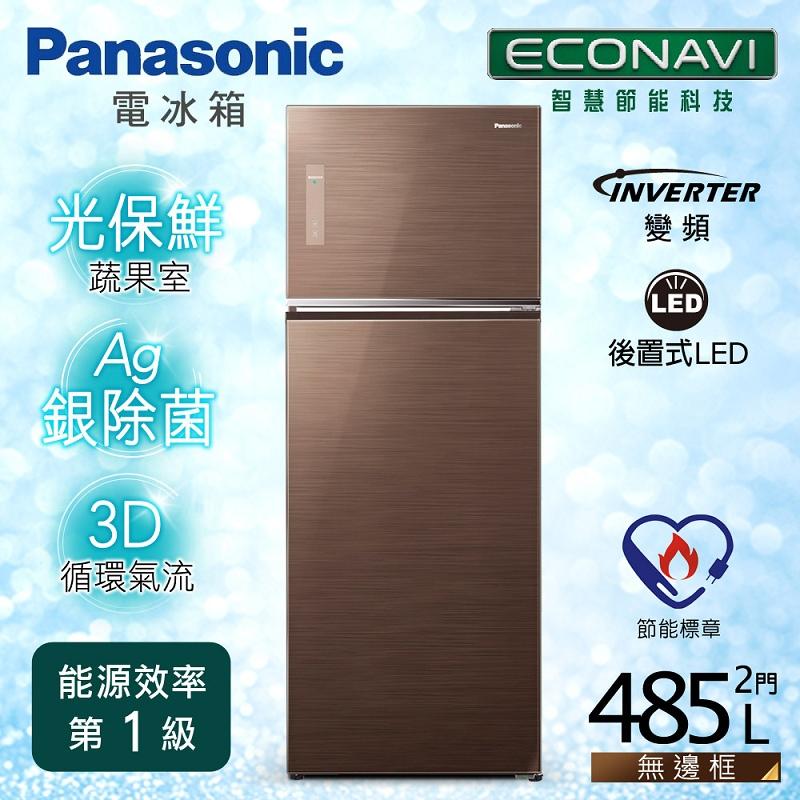 【Panasonic 國際牌】ECO NAVI。485L玻璃雙門變頻電冰箱/翡翠棕 (NR-B487TG-T)