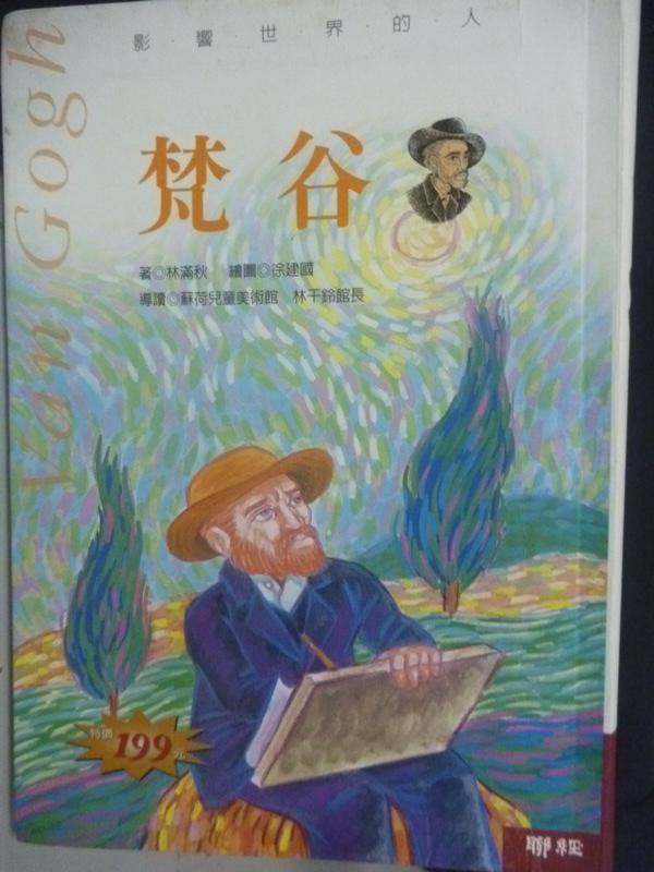 【書寶二手書T3/少年童書_LMK】梵谷_林滿秋、徐建國