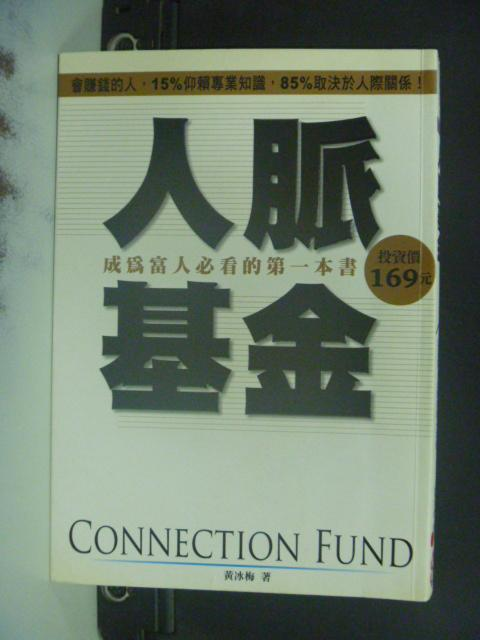 【書寶二手書T1/溝通_LOG】人脈基金-成為富人必看的第一本書_黃冰梅