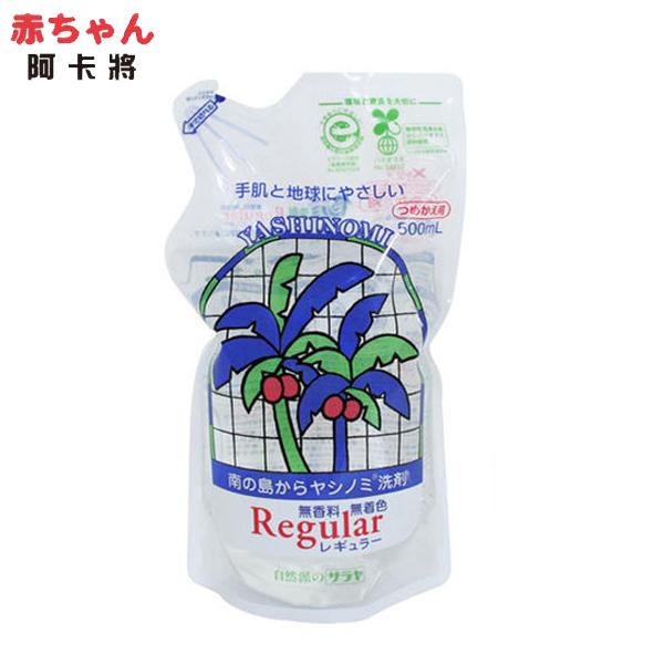 SARAYA 植物性奶瓶清潔劑補充包