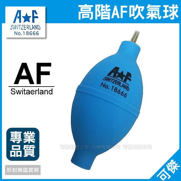 可傑   瑞士高階 AF 吹氣球  空氣吹球  吹塵球  清潔機體 不易變形破裂  金屬噴頭  堅固耐用  公司貨