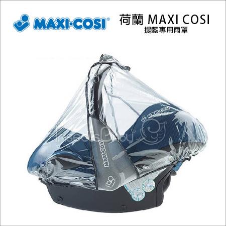 ✿蟲寶寶✿【荷蘭MAXI-COSI】Pebble / CabrioFix 新生兒提籃專用雨罩《現+預》