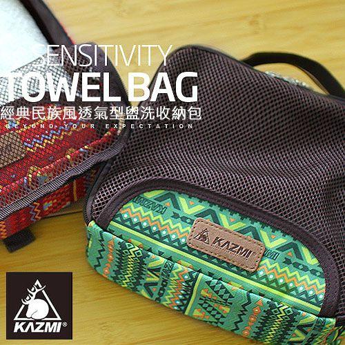 【露營趣】中和 KAZMI K5T3B009GN 經典民族風透氣型盥洗收納包(綠色) 盥洗包 化妝包 小物袋