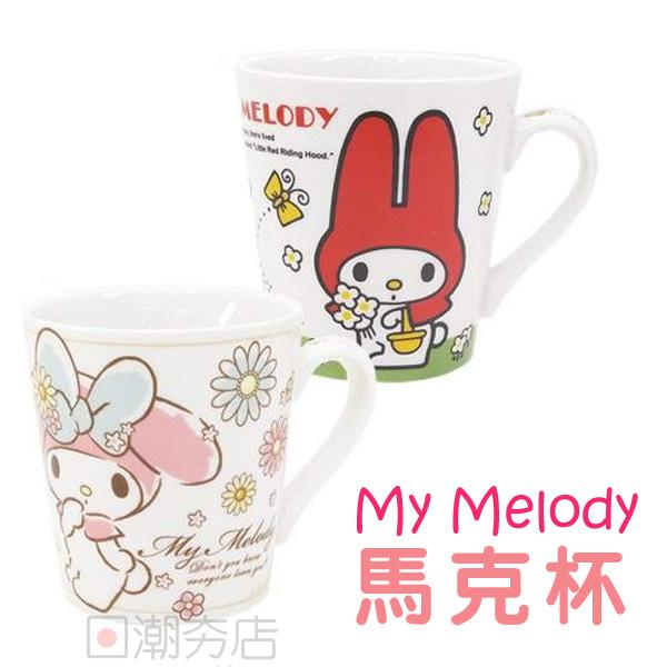 [日潮夯店] 日本正版進口 My melody 美樂蒂 陶瓷 馬克杯 咖啡杯