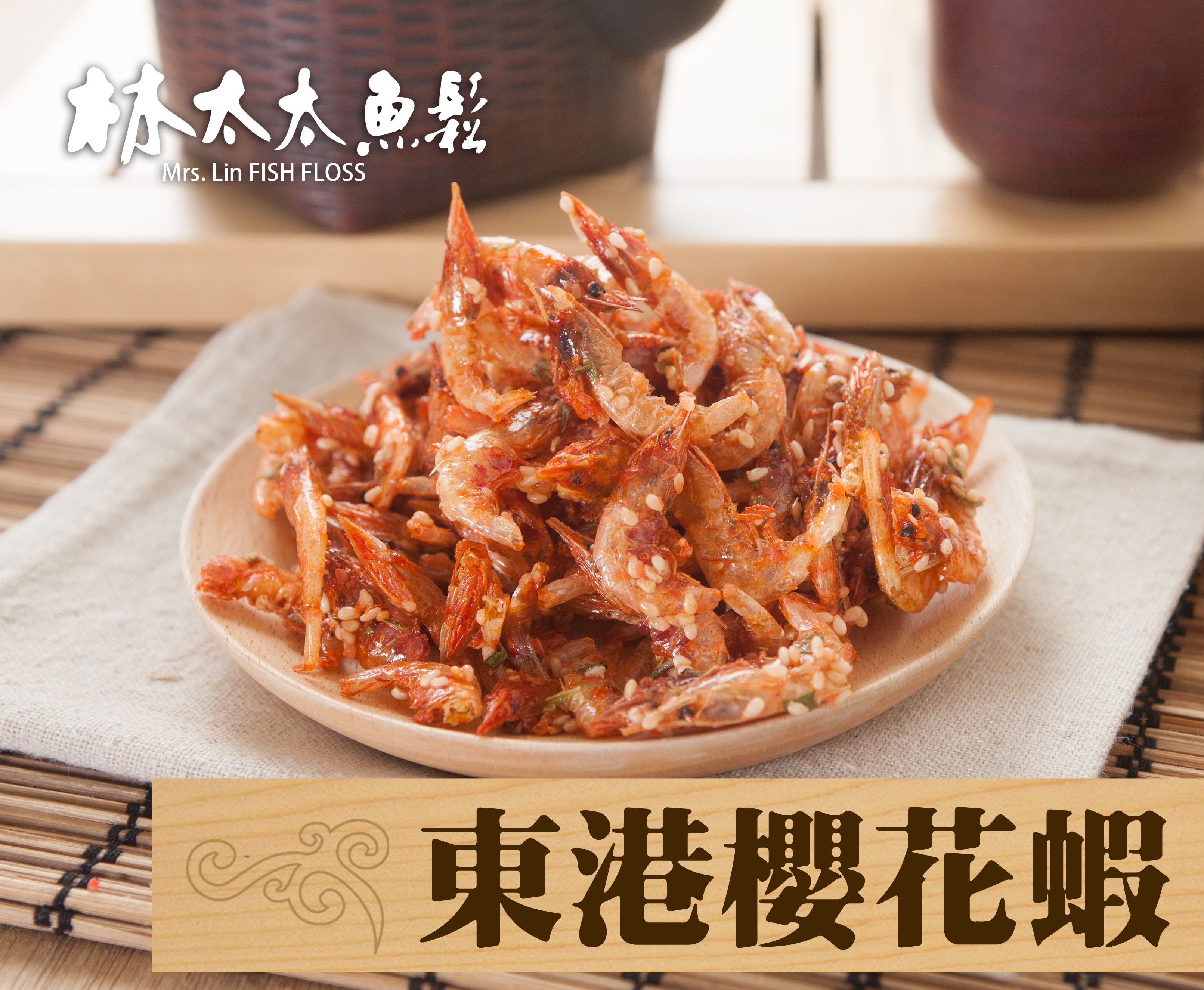 東港櫻花蝦 225g 林太太魚鬆專賣