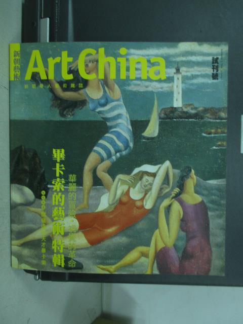 【書寶二手書T1/藝術_QFQ】新朝藝術Art China_試刊號_畢卡索的毅攝特輯