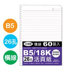 珠友 SS-10027 B5/18K26孔活頁紙(橫線)(65磅)60張