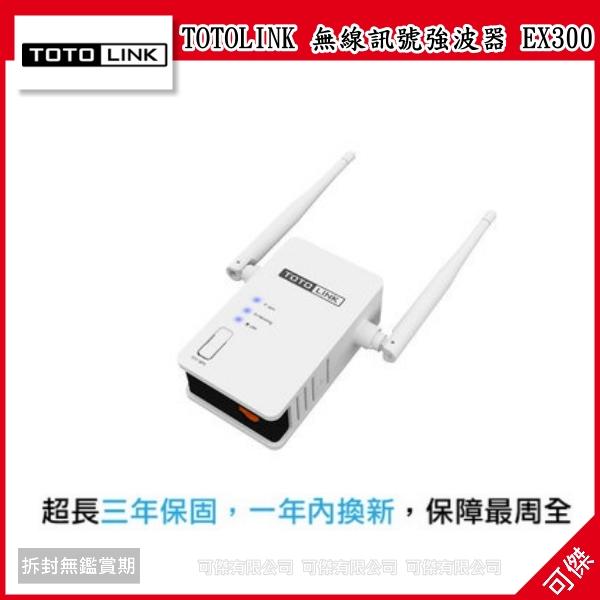 可傑 OTOLINK 無線訊號強波器 EX300