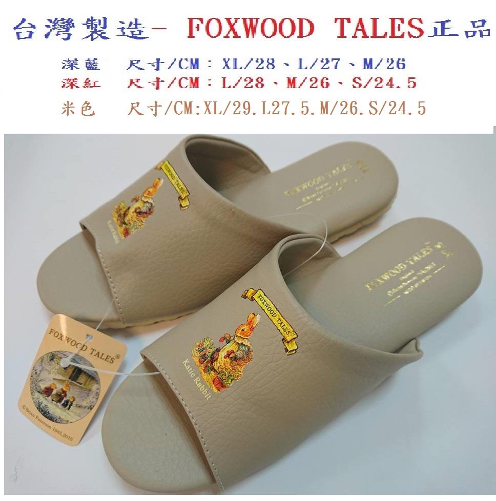 599免運~共3色 米色比得兔拖鞋彼得兔拖鞋FOXWOOD TALES狐狸村傳奇拖鞋發泡棉氣墊室內拖鞋皮革拖鞋情侶鞋