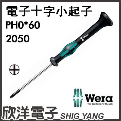 ※ 欣洋電子 ※ 德國Wera 精密電子十字小起子 2050 PH0*60