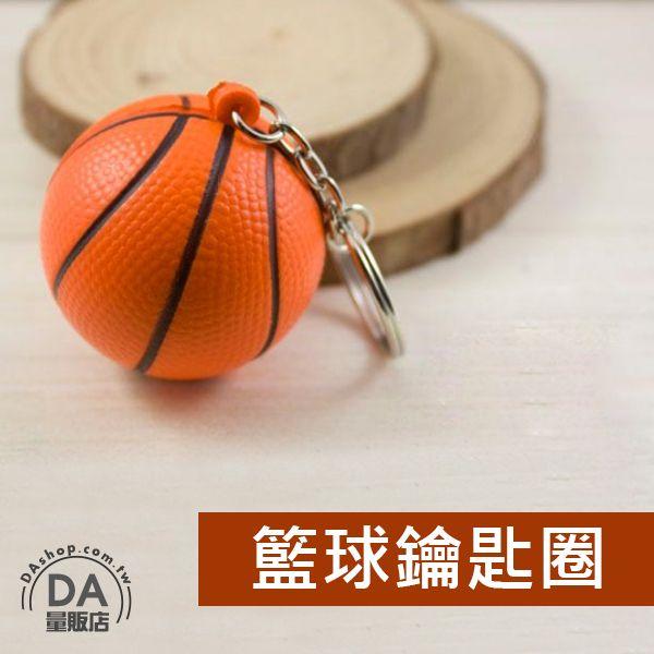 《DA量販店》籃球 造型 鑰匙圈 創意 禮品 贈品 批發(80-2819)