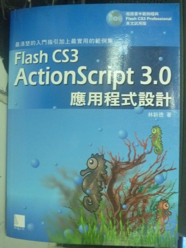 【書寶二手書T1/電腦_YIW】Flash CS3 ActionScript 3.0應用程式設計_林新德_附光碟