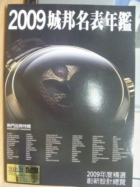 【書寶二手書T6/收藏_YGS】2009城邦名表年鑑_江詩丹頓