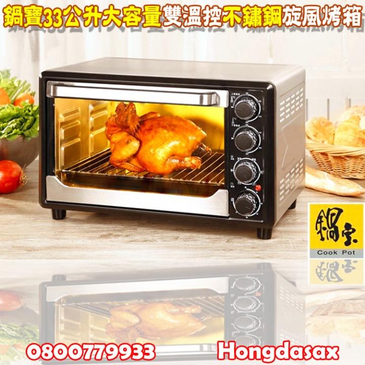 鍋寶雙溫控不鏽鋼旋風烤箱33公升(3300D)【3期0利率】【本島免運】