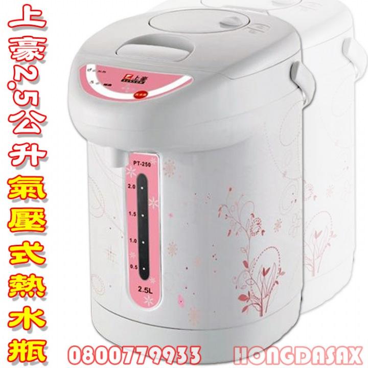 上豪SUNHOW2.5公升氣壓式熱水瓶(250)【3期0利率】【本島免運】
