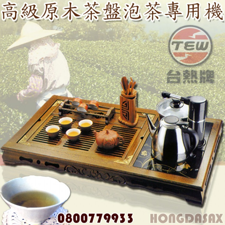 台熱牌原木茶盤+自動給水泡茶機【3期0利率】【本島免運】