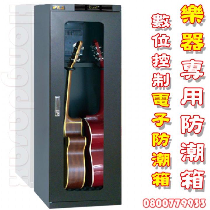 防潮箱樂器專用C20-254M(連續式可調)【3期0利率】【本島免運】