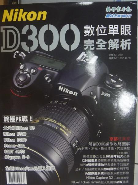 【書寶二手書T5/攝影_YIB】Nikon D300_完全解析_全新大三元鏡頭深入測試等