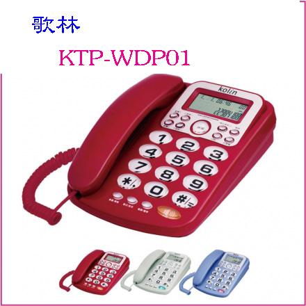 Kolin 歌林 來電顯示型有線電話機  KTP-WDP01 ( 藍、灰、紅)◆FSK及DTMF雙制式自動相容,來電訊息自動識別接收 ◆防併機盜撥功能 ◆保留、重撥、暫停、暫切(話中插撥)及預覽撥號等功能