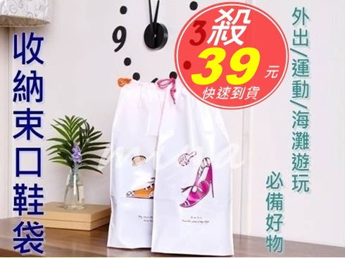 [ mina百貨 ] 韓版 收納束口鞋袋 旅行 防水 防潮 22*40公分 2入一組