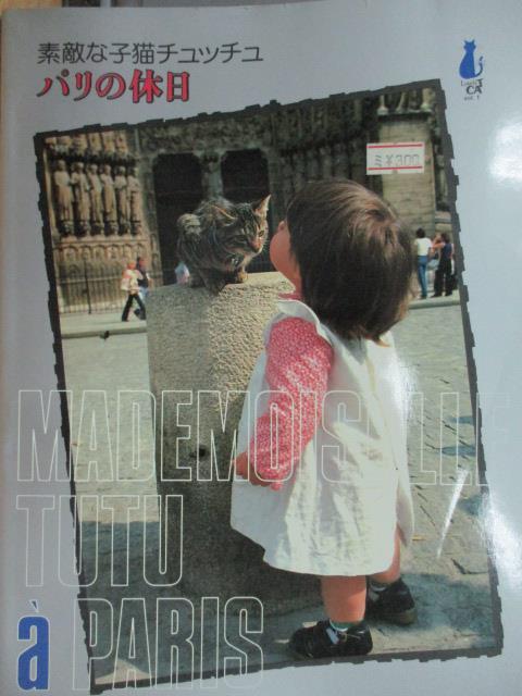 【書寶二手書T6/攝影_YBI】Mademoiselle tutu a paris_巴黎的休日