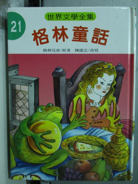 【書寶二手書T8/兒童文學_OTF】世界文學全集21_格林童話_陳建志