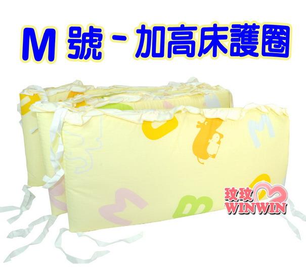 快樂園地 KL-16 安全床護圍M號加高款(床護圈)柔軟的床圍,守護寶寶安全必備品