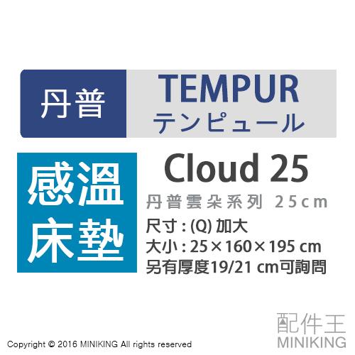 【配件王】免運 日本代購 TEMPUR 丹普 Cloud 雲朵系列 感溫 床墊 厚墊 加大 25cm 另 單人 雙人