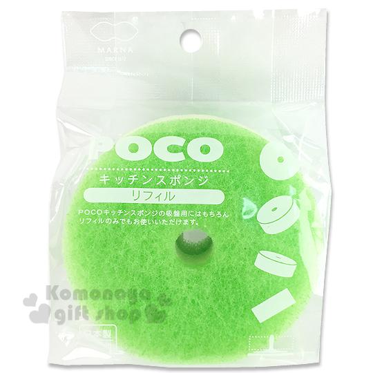 〔小禮堂〕MARNA 日製圓形補充式海綿 《綠》可放置吸盤上