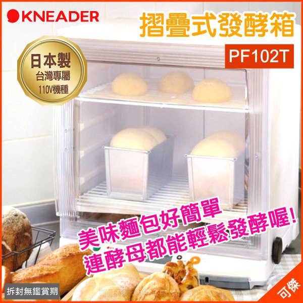 可傑  日本KNEADER  可清洗摺疊式發酵箱 PF102T  輕鬆製作美味麵包 可清洗可摺疊收納方便