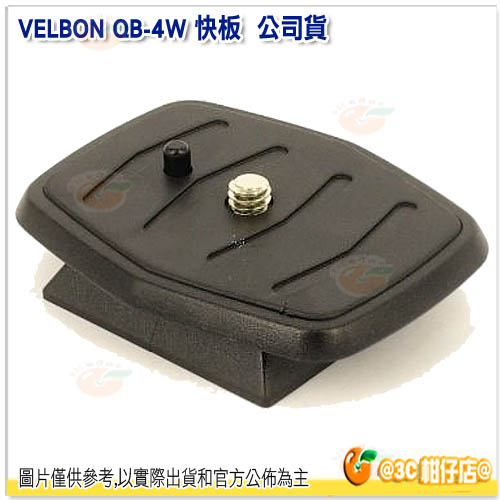 VELBON QB-4W 腳架快拆版 立福公司貨 通用型 QB4W