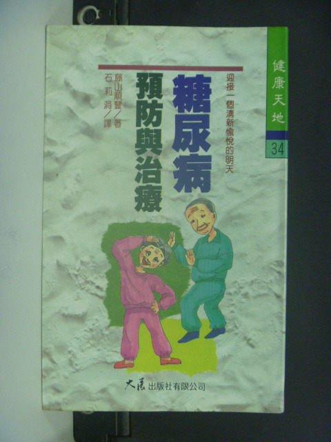 【書寶二手書T9/醫療_JGW】糖尿病的預防與治療_石莉娟