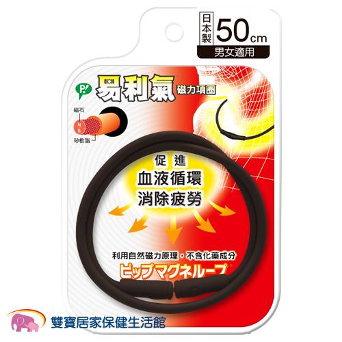 易利氣 磁力項圈-黑色 50cm