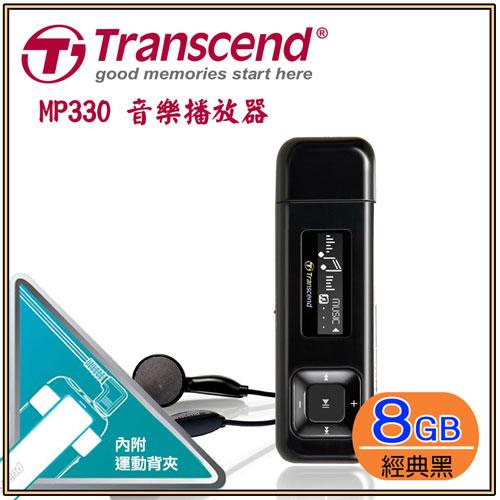 【創見】MP330 8G黑/MP3撥放器/音樂播放器/隨身聽 TS8GMP330K