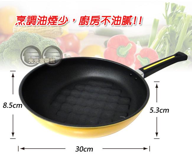 【小太陽】大師ㄟ料理翻炒鍋30cm BY-3010