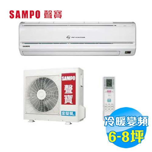 聲寶 SAMPO 冷暖變頻 一對一分離式冷氣 V系列 AM-V45DC / AU-V45DC