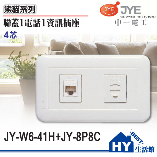 《中一電工》JY-W6-41H+JY-8P8C 網路資訊插座+四心電話插座(白) -《HY生活館》水電材料專賣店