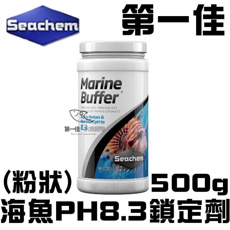 [第一佳 水族寵物]美國SEACHEM西肯 海水系列-海魚PH8.3鎖定劑(粉狀) 500g N-3343