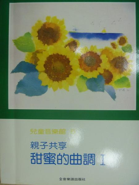 【書寶二手書T3/音樂_YCX】親子共享甜蜜的曲調I_兒童音樂館5