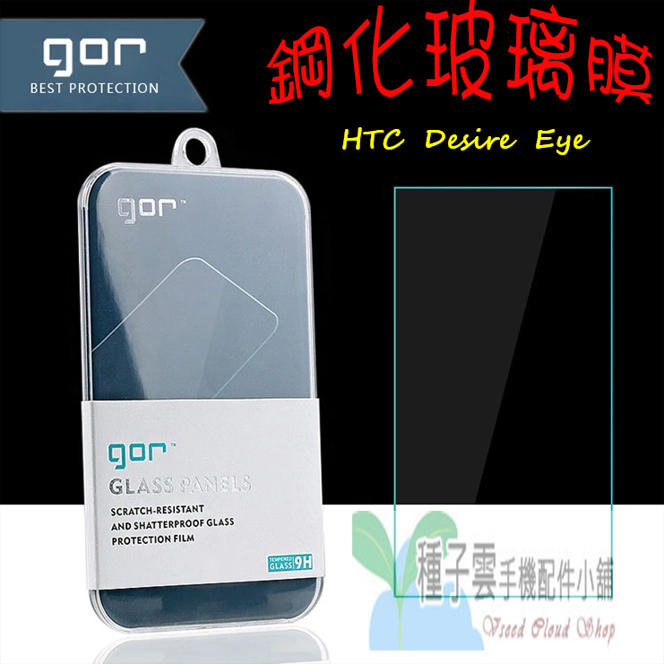 【HTC】 GOR  ㊣  9H  HTC Desire Eye 玻璃 鋼化 保護貼 保護膜 ≡ 全館滿299免運費 ≡