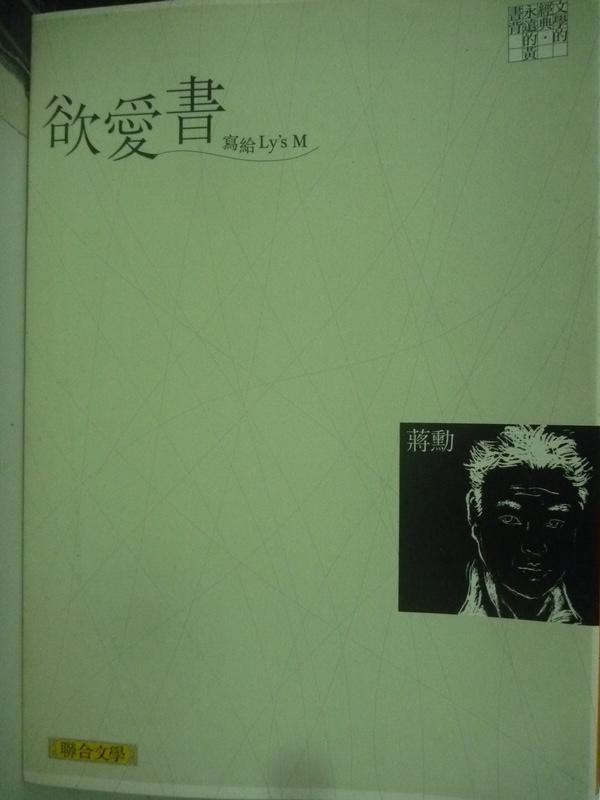 【書寶二手書T8/一般小說_LEK】欲愛書:寫給Ly's M_蔣勳
