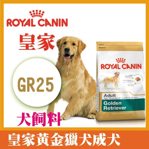 法國皇家黃金獵犬成犬專用狗飼料 GR25 12kg