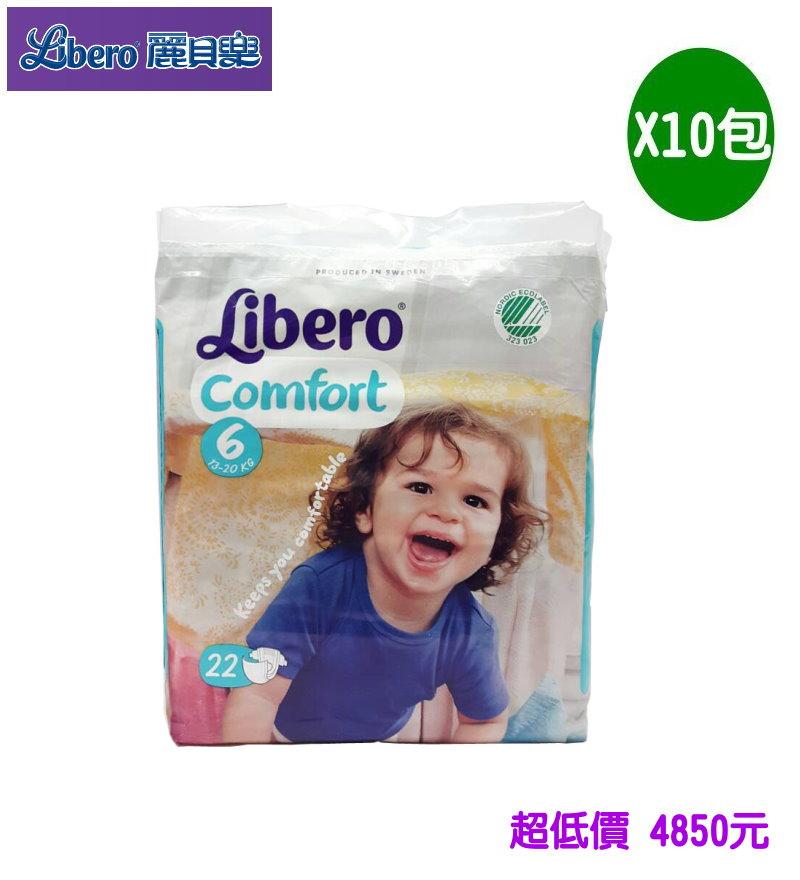 *美馨兒* 麗貝樂 Libero 嬰兒紙尿褲XXL 6號-22片x10包 4850元-箱購現折120=4730元