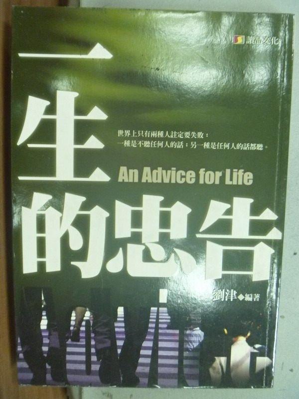 【書寶二手書T6/財經企管_IBS】一生的忠告_劉津