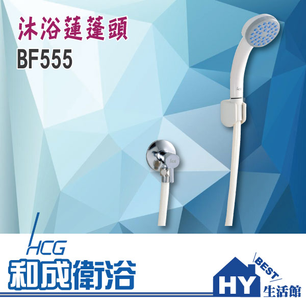 HCG 和成 BF555 沐浴蓮蓬頭 花灑蓮蓬頭 -《HY生活館》水電材料專賣店